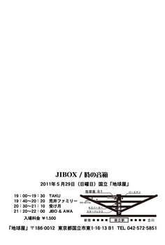 JIBOXハガキ裏.jpg
